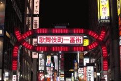 眠らない街 歌舞伎町