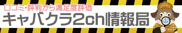 口コミ・評判から満足度評価 – キャバクラ2ch情報局